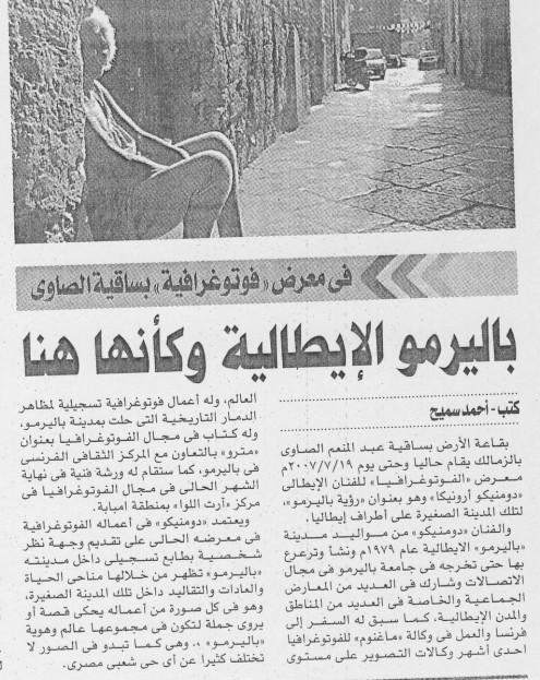 Giornale del Cairo, 2007